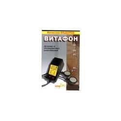 Knyga Vitafon